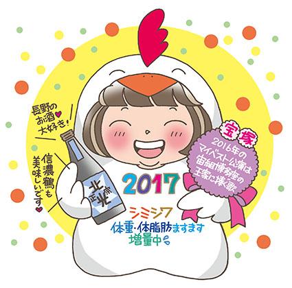 2017年! あけましておめでとうございます。